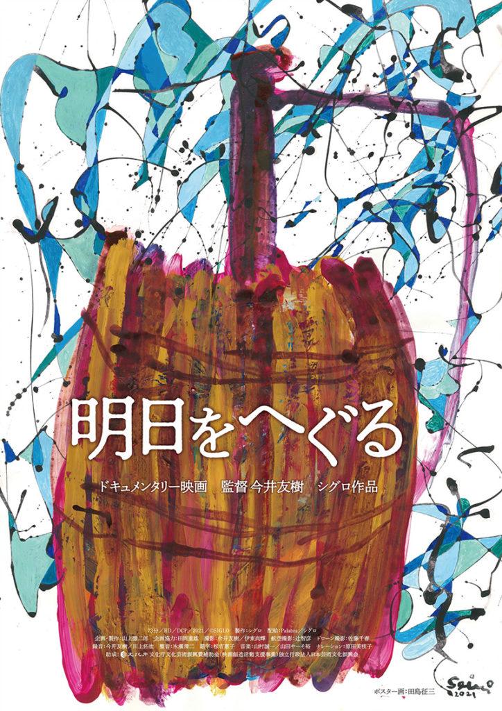 田島征三作画の、甑をモチーフにした「明日をへぐる」のポスター画。多彩な色使いで力強くも繊細に描かれている。