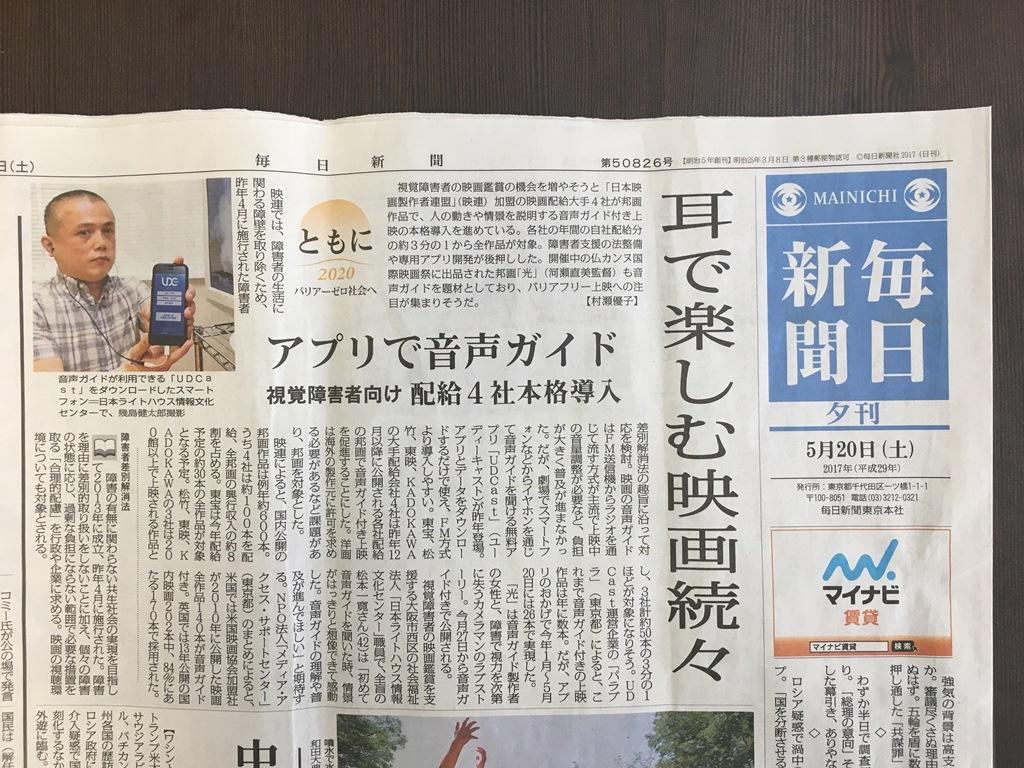 毎日新聞夕刊20170520