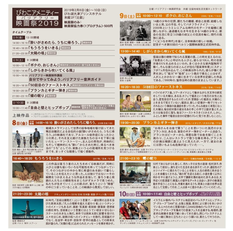 びわこアメニティーバリアフリー映画祭2019チラシ