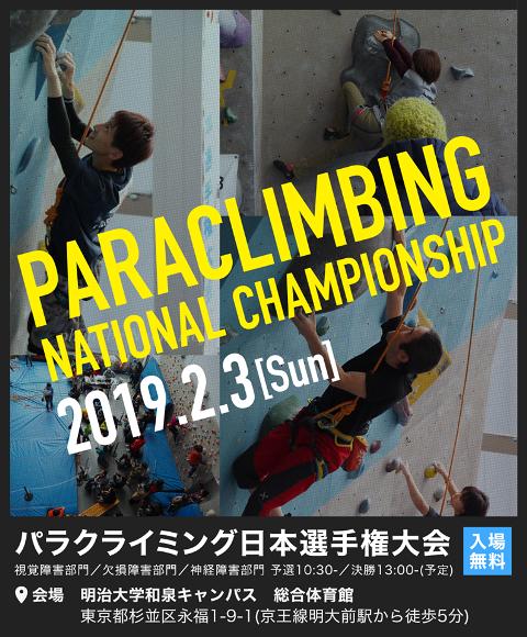 パラクライミングの世界選手権ポスター