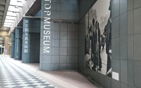 東京都写真美術館外観