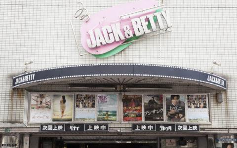 ジャック&ベティ外観