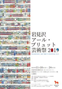 「岩見沢アール・ブリュット芸術祭2019」フライヤー