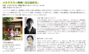 「岩見沢アール・ブリュット芸術祭2019」バリアフリー映画上映『日日是好日』