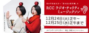 RCCラジオチャリティーミュージックソンポスター画像