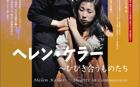 ヘレンケラー滋賀公演チラシ表