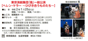 上五島公演の広報誌紙面