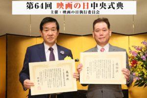 第64回映画の日中央式典 感謝状をもった大谷会長と岡田会長
