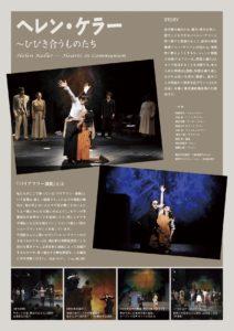 2020年2月ヘレンケラー東京公演チラシ裏