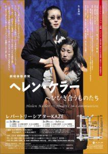 2020年2月ヘレンケラー東京公演チラシ表