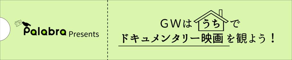 GWはうちでドキュメンタリー映画を観ようのバナー画像