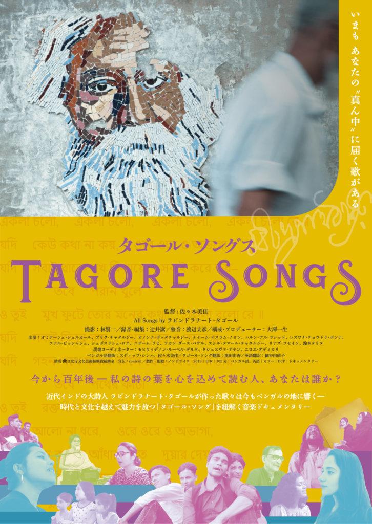 映画『タゴール・ソングス』ポスター画像