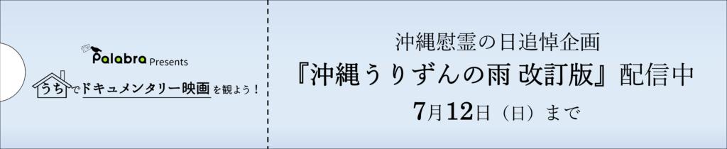 沖縄うりずんの雨配信バナー