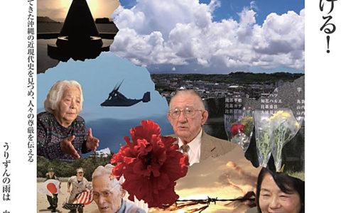 沖縄うりずんの雨改訂版チラシ