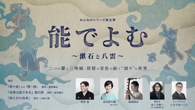 「能でよむ 漱石と八雲」の画像