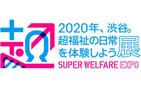 超福祉展ロゴマーク