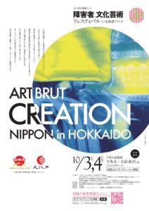 障害者の文化芸術フェスティバルin北海道ブロック画像