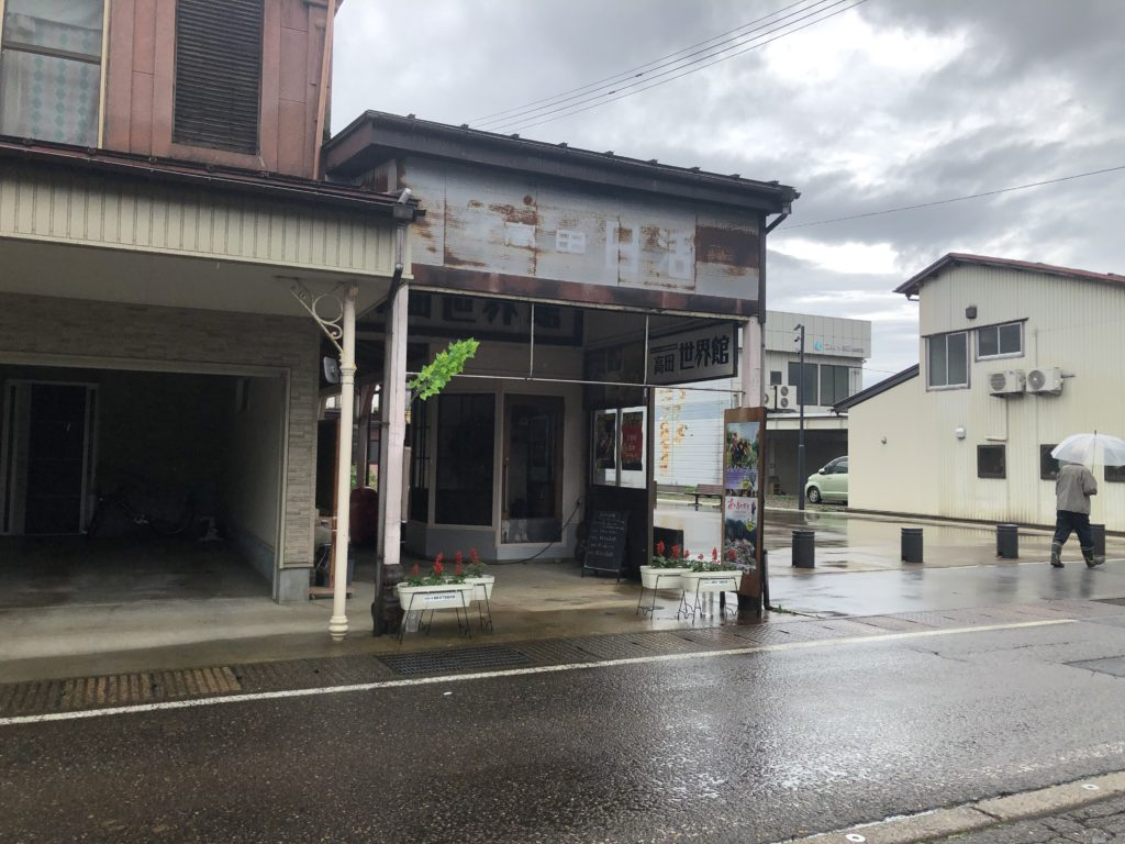 高田世界館外観画像
