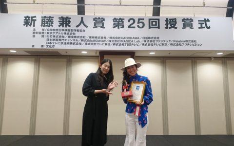 新藤兼人賞授賞式 HIKARI監督と代表山上の記念写真