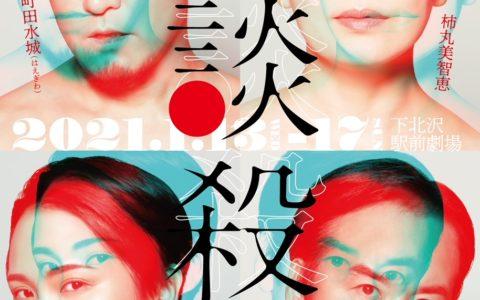 タカハ劇団「美談殺人」チラシ画像