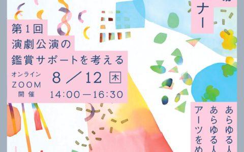 東京芸術劇場社会共生セミナーチラシ