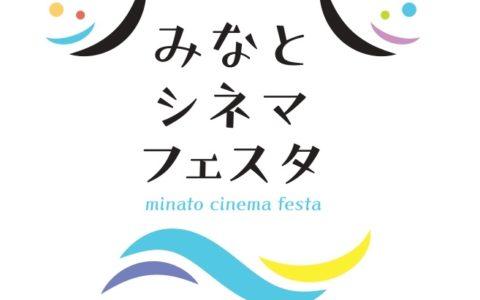 みなとシネマフェスタ2021のロゴ
