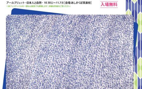埼玉障害者の文化芸術フェスティバルのパンフ画像