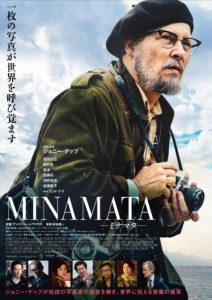 映画『ミナマタ』ポスター